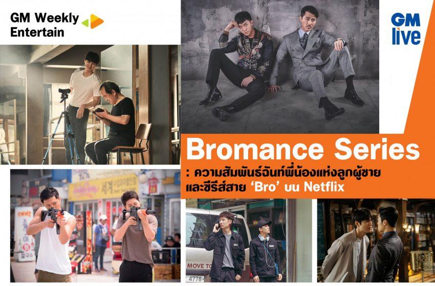 Bromance Series: ความสัมพันธ์ฉันท์พี่น้องแห่งลูกผู้ชาย และซีรีส์สาย 'Bro' บน Netflix