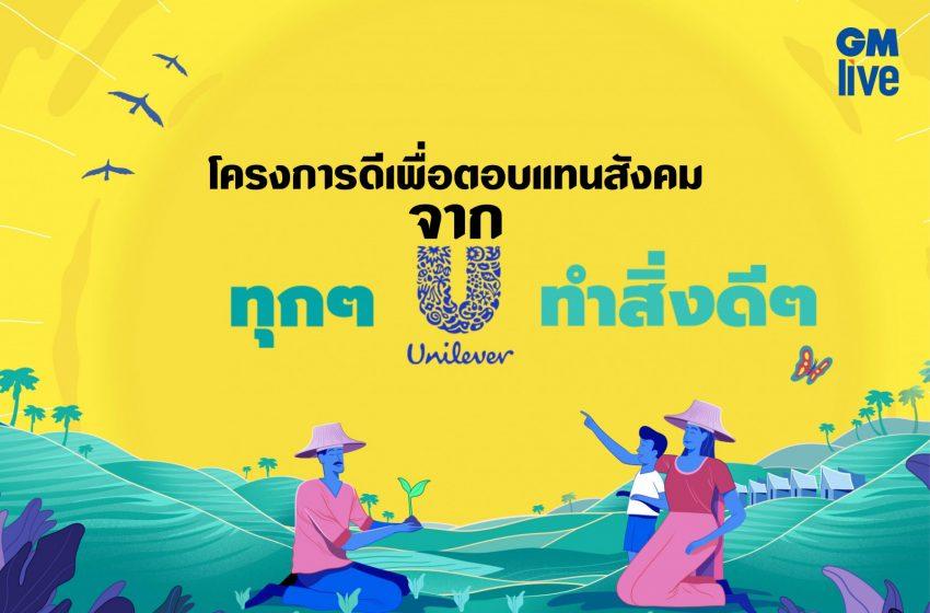 ยูนิลีเวอร์ เปิดตัวแคมเปญทุกๆ U ทำสิ่งดีๆ ในประเทศไทย