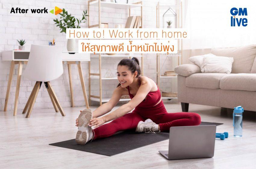 How to! Work from home ให้สุขภาพดี น้ำหนักไม่พุ่ง