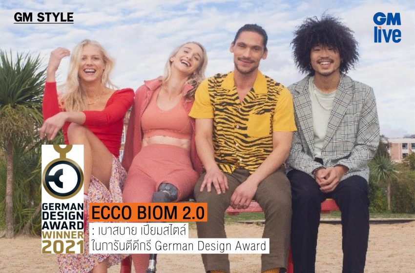 ECCO BIOM 2.0: เบาสบาย เปี่ยมสไตล์ ในการันตีดีกรี German Design Award
