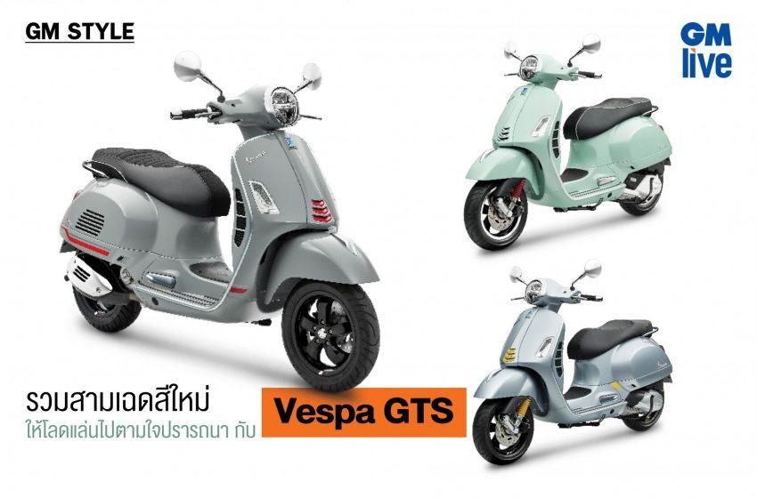 รวมสามเฉดสีใหม่ ให้โลดแล่นไปตามใจปรารถนา กับ Vespa GTS
