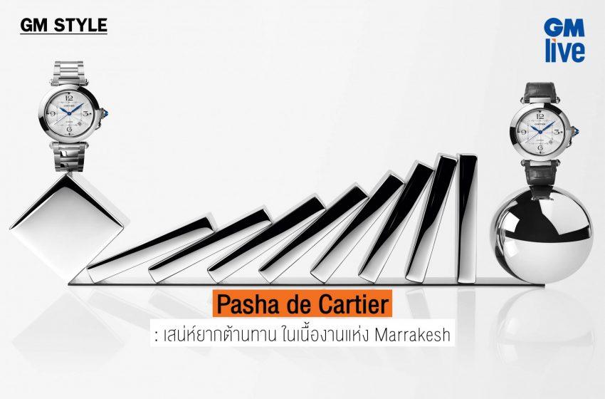 Pasha de Cartier: เสน่ห์ยากต้านทาน ในเนื้องานแห่ง Marrakesh