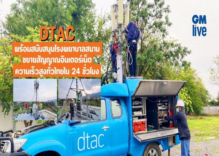 DTAC พร้อมสนับสนุนโรงพยาบาลสนาม ขยายสัญญาณอินเตอร์เนทความเร็วสูงทั่วไทย