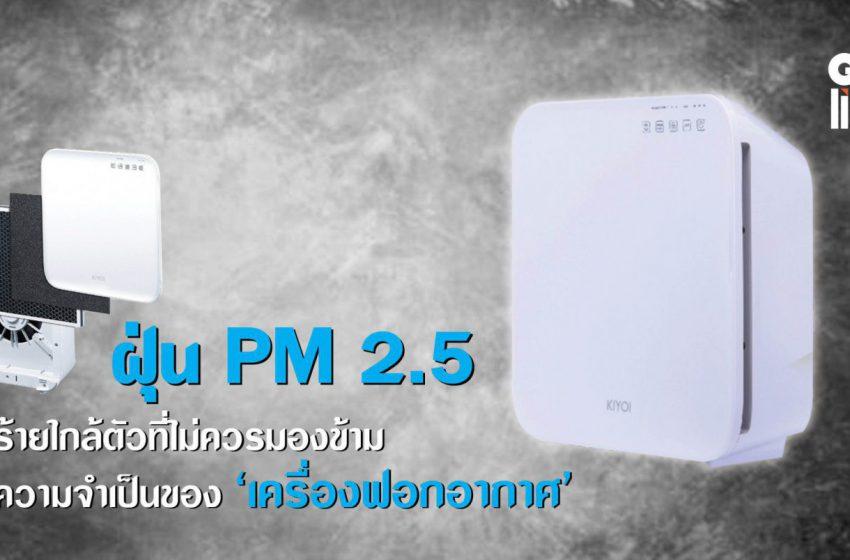 ฝุ่น PM 2.5 ภัยร้ายใกล้ตัวที่ไม่ควรมองข้าม กับความจำเป็นของ 'เครื่องฟอกอากาศ'