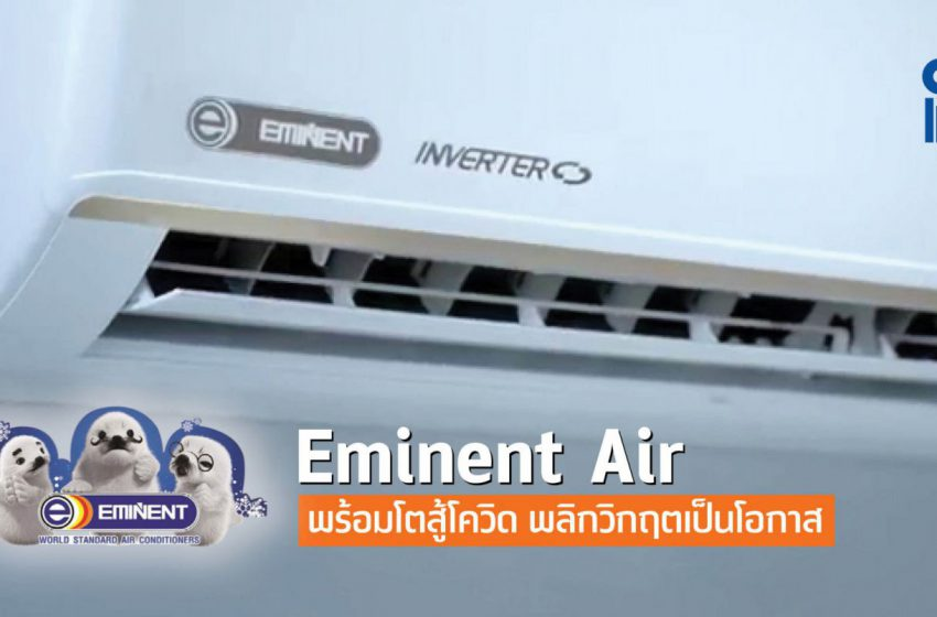 Eminent Air พร้อมโตสู้โควิด พลิกวิกฤตเป็นโอกาส