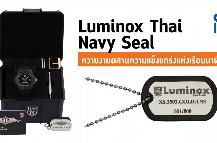 Luminox Thai Navy Seal ความงามผสมความแข็งแกร่งแห่งเรือนนาฬิกา