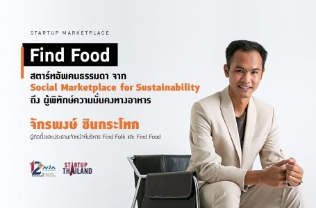 Find Food สตาร์ทอัพคนธรรมดา จาก Social Marketplace for Sustainability ถึง ผู้พิทักษ์ความมั่นคงทางอาหาร