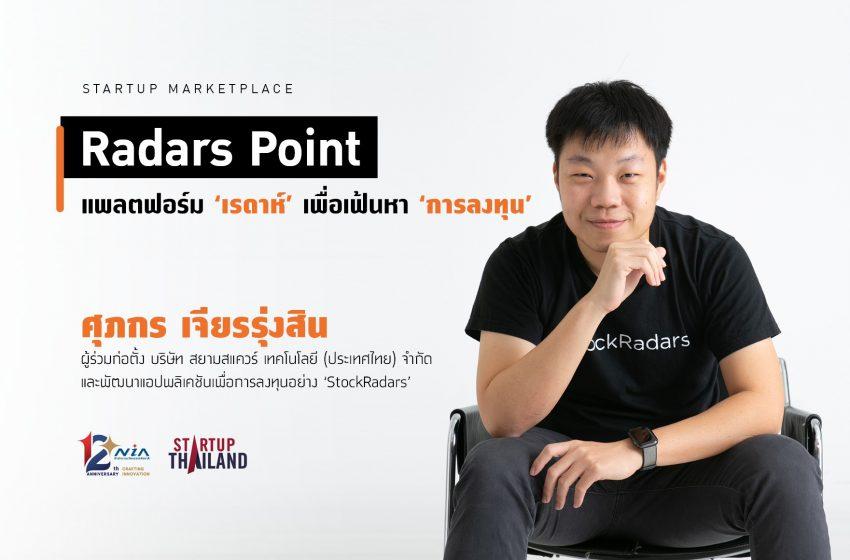 Radars Point : แพลตฟอร์ม 'เรดาห์' เพื่อเฟ้นหา 'การลงทุน'