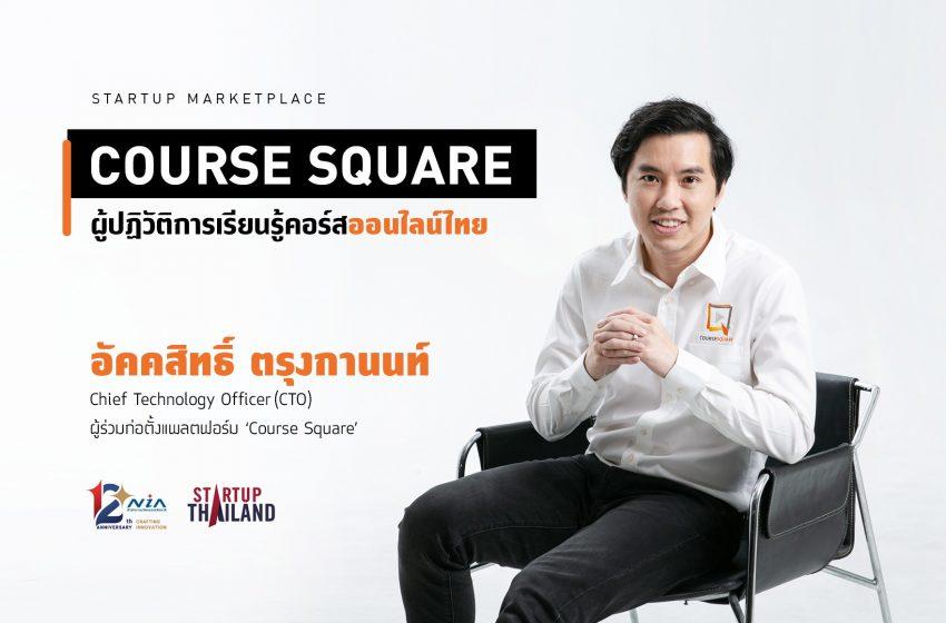 'Course Square' ผู้ปฏิวัติการเรียนรู้คอร์สออนไลน์ไทย