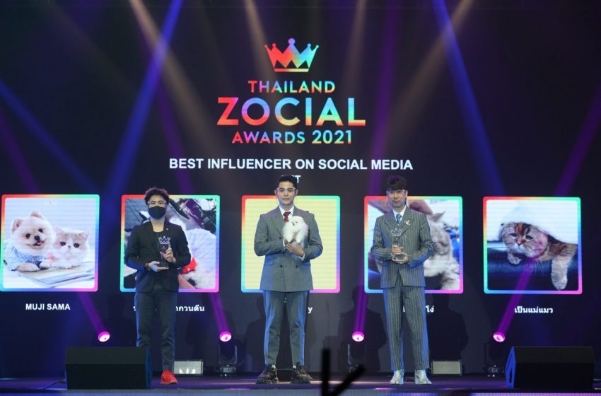 THAILAND ZOCIAL AWARDS ครั้งที่ 9 งานประกาศรางวัลโซเชียลที่ยิ่งใหญ่ที่สุดในไทย