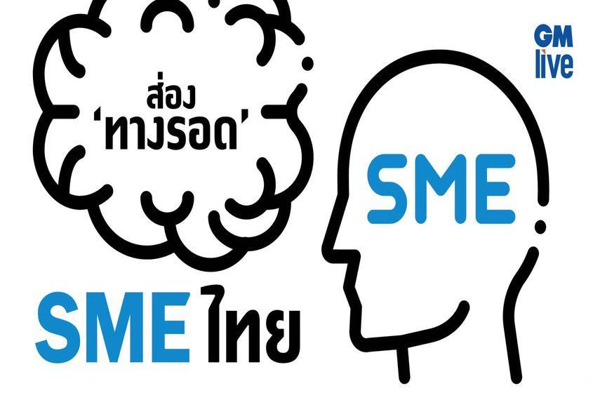 ส่อง 'ทางรอด' SME ไทย