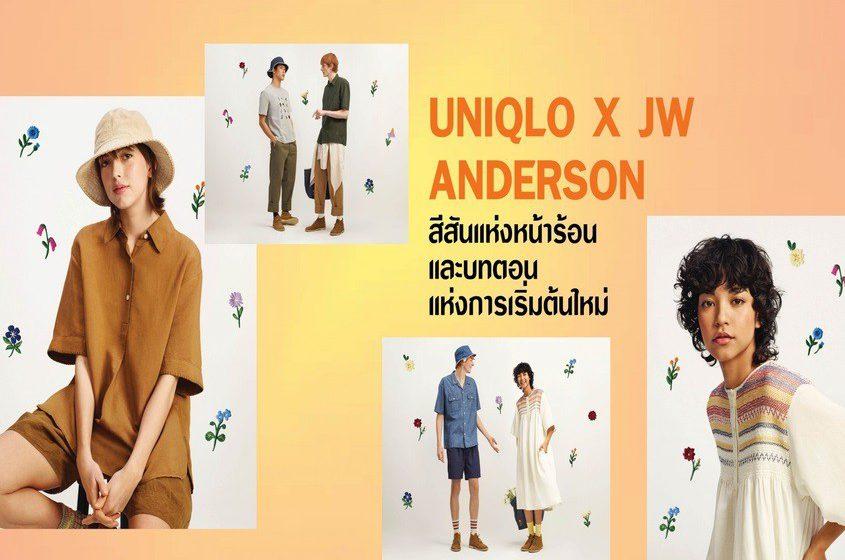 Uniqlo x JW Anderson: สีสันแห่งหน้าร้อนและบทตอนแห่งการเริ่มต้นใหม่